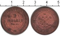 Изображение Монеты 1894 – 1917 Николай II 2 копейки 1899 Медь