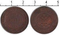 Изображение Монеты 1894 – 1917 Николай II 2 копейки 1914 Медь  СПБ.