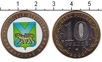 Изображение Цветные монеты Россия 10 рублей 2006 Биметалл UNC Приморский край