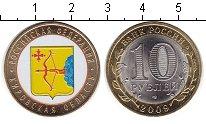 Изображение Цветные монеты Россия 10 рублей 2009 Биметалл UNC Кировская область