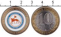 Изображение Цветные монеты Россия 10 рублей 2006 Биметалл UNC Республика Саха (Яку
