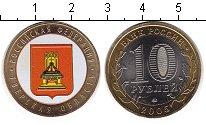 Изображение Цветные монеты Россия 10 рублей 2005 Биметалл UNC Тверская область