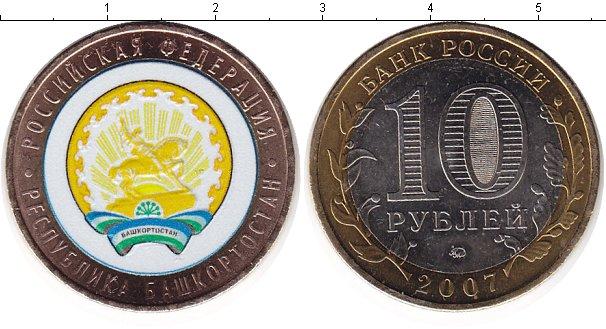 Картинка Цветные монеты Россия 10 рублей Биметалл 2007