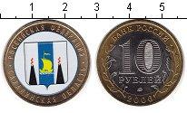 Изображение Цветные монеты Россия 10 рублей 2006 Биметалл UNC- Сахалинская область