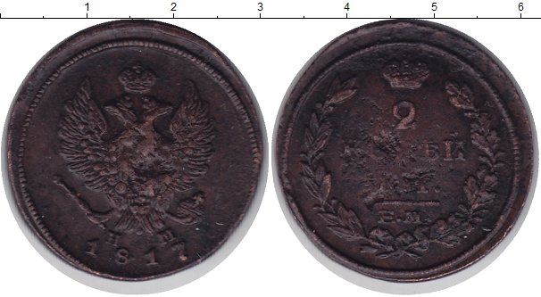 Картинка Монеты 1801 – 1825 Александр I 2 копейки Медь 1817