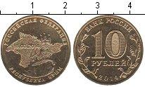 Изображение Мелочь Россия 10 рублей 2014 Медь UNC- Республика Крым.
