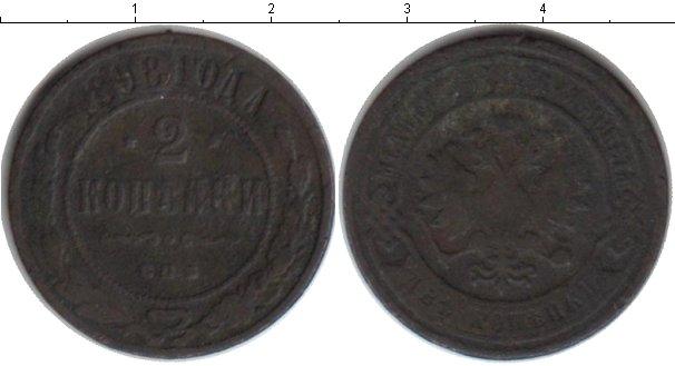 Картинка Монеты 1894 – 1917 Николай II 2 копейки Медь 1898