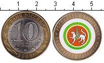 Изображение Цветные монеты Россия 10 рублей 2005 Биметалл UNC- Республика Татарстан
