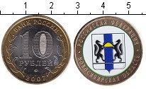 Изображение Цветные монеты Россия 10 рублей 2007 Биметалл UNC- Новосибирская област
