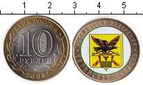 цена десятирублевой монеты читинская область россии телефоны, часы