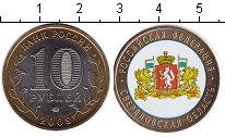 Изображение Цветные монеты Россия 10 рублей 2008 Биметалл UNC-
