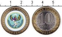 Изображение Цветные монеты Россия 10 рублей 2006 Биметалл UNC- Республика Алтай