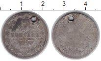 Изображение Монеты 1855 – 1881 Александр II 20 копеек 1879 Серебро  Дырка. СПБ НФ