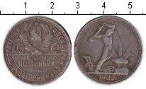 Изображение Монеты СССР 1 полтинник 1926 Серебро VF ПЛ