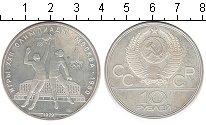 Изображение Монеты СССР 10 рублей 1979 Серебро UNC- Москва 80. Баскетбол