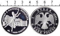 Изображение Монеты СССР 3 рубля 1993 Серебро Proof- Анна Павлова