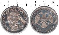 Изображение Монеты Россия 1 рубль 1993 Медно-никель UNC- Вернадский.
