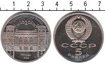 Изображение Монеты СССР 5 рублей 1991 Медно-никель Proof- Государственный банк