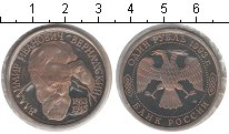Изображение Монеты Россия 1 рубль 1993 Медно-никель Proof- В.И.Вернадский.