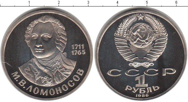 Картинка Монеты СССР 1 рубль Медно-никель 1986