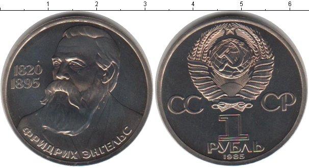 Картинка Монеты СССР 1 рубль Медно-никель 1985