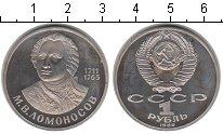 Изображение Монеты СССР 1 рубль 1986 Медно-никель Proof- Ломоносов
