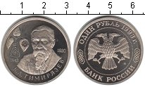 Изображение Монеты Россия 1 рубль 1993 Медно-никель Proof- Тимирязев