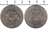 Изображение Монеты Россия 1 рубль 1993 Медно-никель UNC- Вернадский