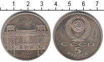 Изображение Монеты СССР 5 рублей 1991 Медно-никель Proof- Госбанк