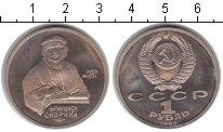 Изображение Монеты СССР 1 рубль 1990 Медно-никель Proof- Скорини