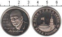 Изображение Монеты Россия 1 рубль 1993 Медно-никель Proof- Маяковский