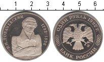 Изображение Монеты Россия 1 рубль 1992 Медно-никель Proof- Лобачевский