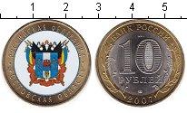 Изображение Цветные монеты Россия 10 рублей 2007 Биметалл UNC Ростовская область