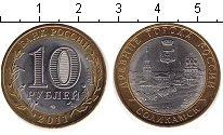Изображение Мелочь Россия 10 рублей 2011 Биметалл UNC-