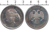 Изображение Монеты Россия 1 рубль 1993 Медно-никель UNC