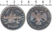 Изображение Монеты Россия 5 рублей 1993 Медно-никель Proof Троице-Сергиева лавр