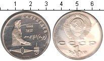 Изображение Монеты СССР 1 рубль 1991 Медно-никель Proof- Лебедев