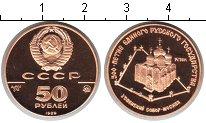 СССР 50 рублей 1989 Золото