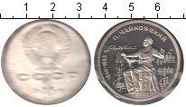 Изображение Монеты СССР 1 рубль 1990 Медно-никель Proof П.И.Чайковский.