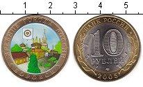 Изображение Цветные монеты Россия 10 рублей 2005 Биметалл UNC Боровск.
