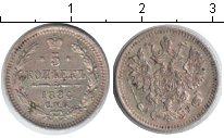 Изображение Монеты 1881 – 1894 Александр III 5 копеек 1884 Серебро XF Санкт-Петербург