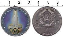 Изображение Цветные монеты СССР 1 рубль 1977 Медно-никель XF Олимпиада 1980 в Мос