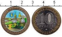 Изображение Цветные монеты Россия 10 рублей 2006 Биметалл UNC- Белгород.