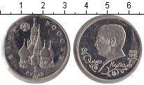 Изображение Монеты Россия 1 рубль 1992 Медно-никель XF Янка Купала.
