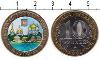 Изображение Цветные монеты Россия 10 рублей 2006 Биметалл UNC- Каргополь.