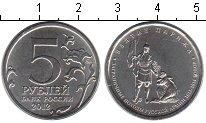 Изображение Мелочь Россия 5 рублей 2012 Медно-никель UNC- Взятие Парижа