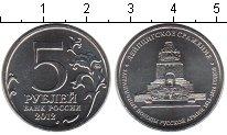 Изображение Мелочь Россия 5 рублей 2012 Медно-никель UNC-