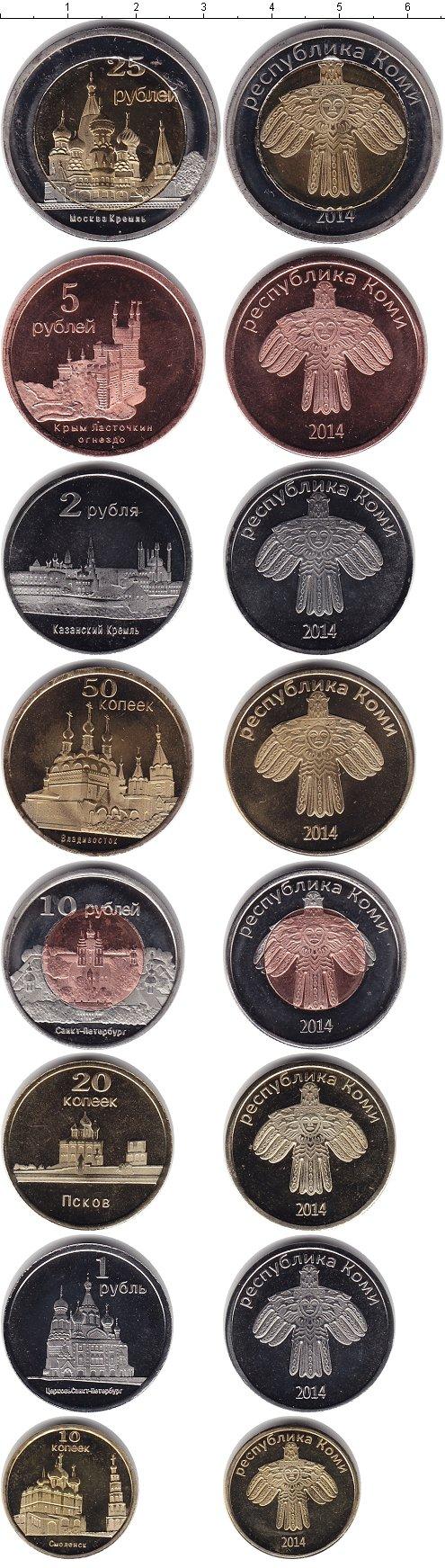Картинка Наборы монет Россия Республика Коми 2014  2014