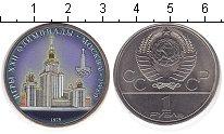 Изображение Цветные монеты СССР 1 рубль 1979 Медно-никель UNC Олимпиада-80. МГУ
