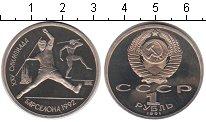 Изображение Монеты СССР 1 рубль 1991 Медно-никель Proof- Барселона 92. Метани